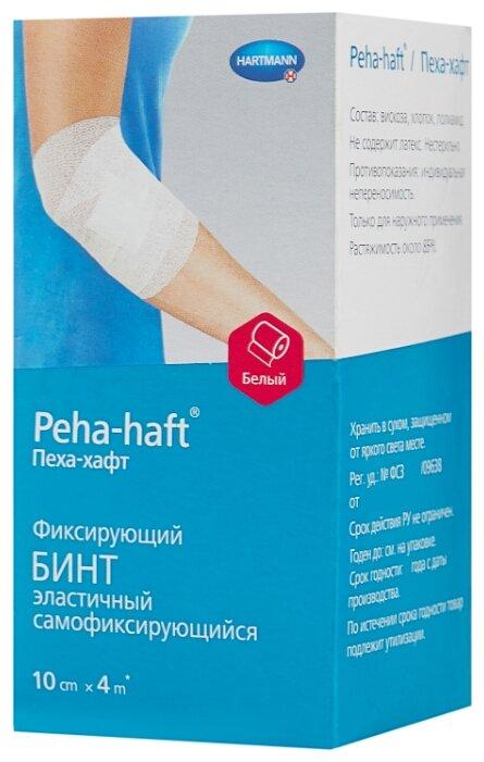 Hartmann бинт самофиксирующийся Peha-haft белый