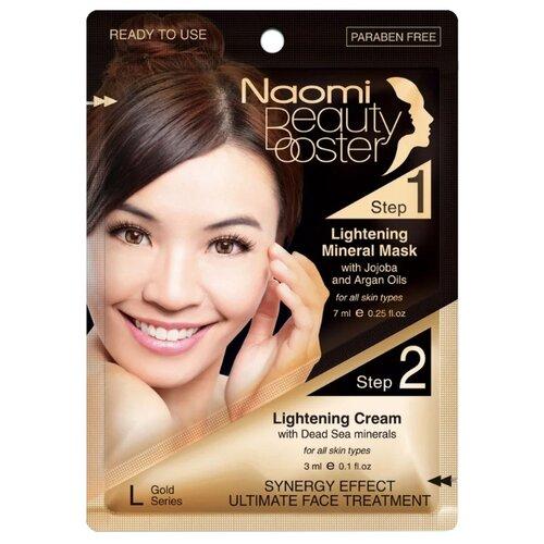 Naomi Lightening Mineral Mask + Lightening Cream осветляющая маска с маслом жожоба и осветляющий кремМаски<br>