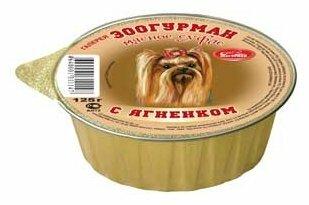 Корм для собак Зоогурман Мясное суфле ягненок 125г