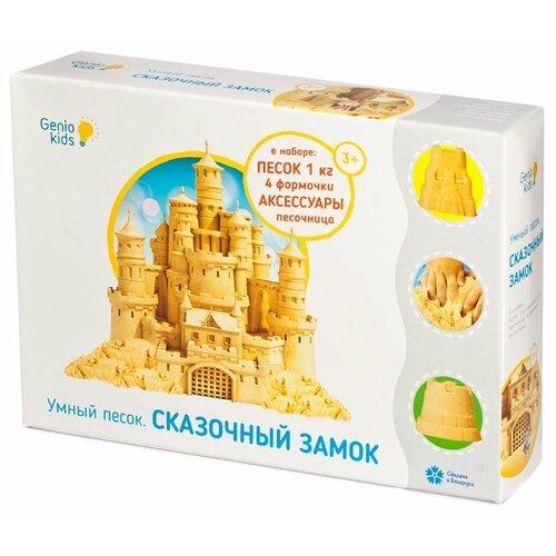 Купить Кинетический песок Genio Kids Сказочный замок, бежевый, 1 кг, картонная пачка