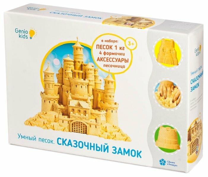 Кинетический песок Genio Kids Сказочный замок