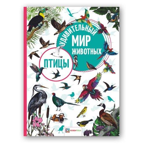 Купить Удивительный мир животных. Птицы, АСТ-Пресс, Познавательная литература