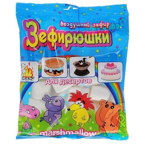 Зефир Зефирюшки для десертов 125 г
