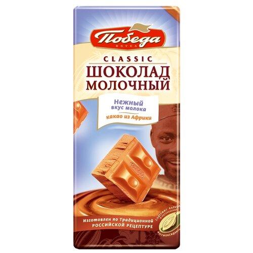 Шоколад Победа вкуса Classic молочный, 90 г победа вкуса шоколад молочный с орехом и изюмом 90 г