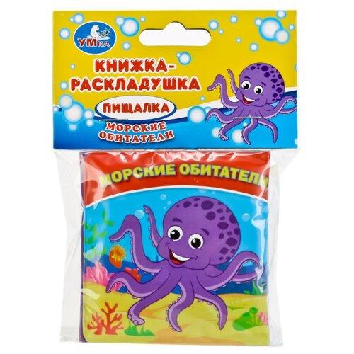 Игрушка для ванной Умка Морские обитатели игрушка для ванной умка малышарики