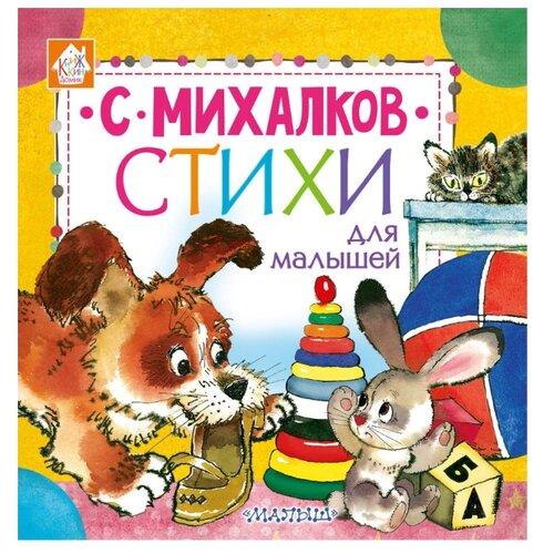 Купить Михалков С. Стихи для малышей , Малыш, Книги для малышей