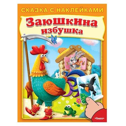 Купить Книжка с наклейками Сказка с наклейками. Заюшкина избушка , Омега, Книжки с наклейками