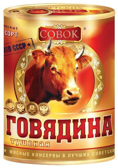 Говядина тушеная Совок 9 в/с ГОСТ с кольцом, 338 гр.
