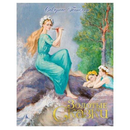 Купить Сакариас Топелиус Золотые сказки , Азбука, Детская художественная литература