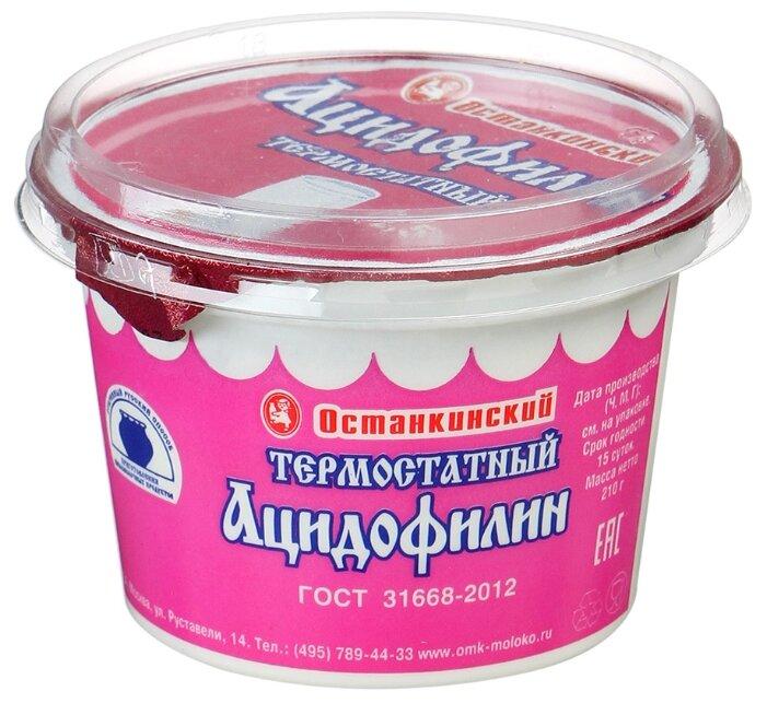 Останкинское Ацидофилин термостатный 2.5%