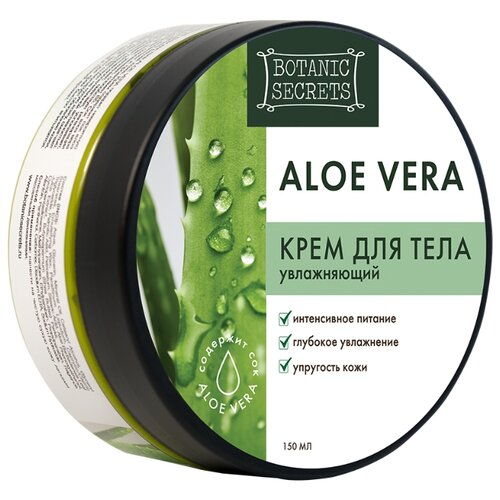 Крем для тела Botanic Secrets увлажняющий Aloe Vera, 150 млКремы и лосьоны<br>