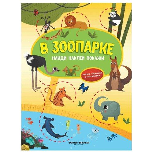 Купить Книжка-гармошка с наклейками В зоопарке , Феникс, Книжки с наклейками