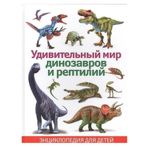 Фото - Удивительный мир динозавров и рептилий композиция удивительный мир