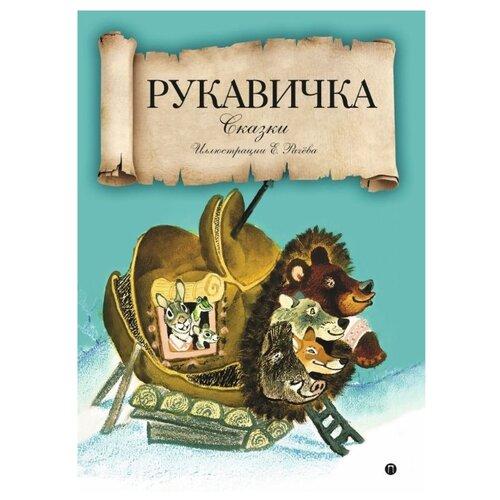 Купить Рукавичка, Рипол Классик, Детская художественная литература