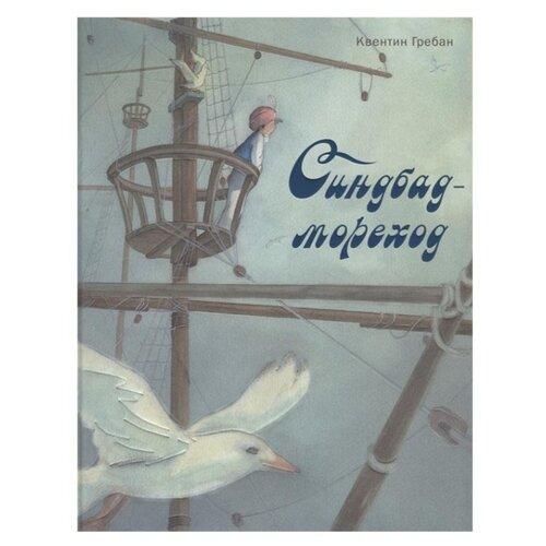 Купить Синдбад-мореход, ЭНАС, Детская художественная литература