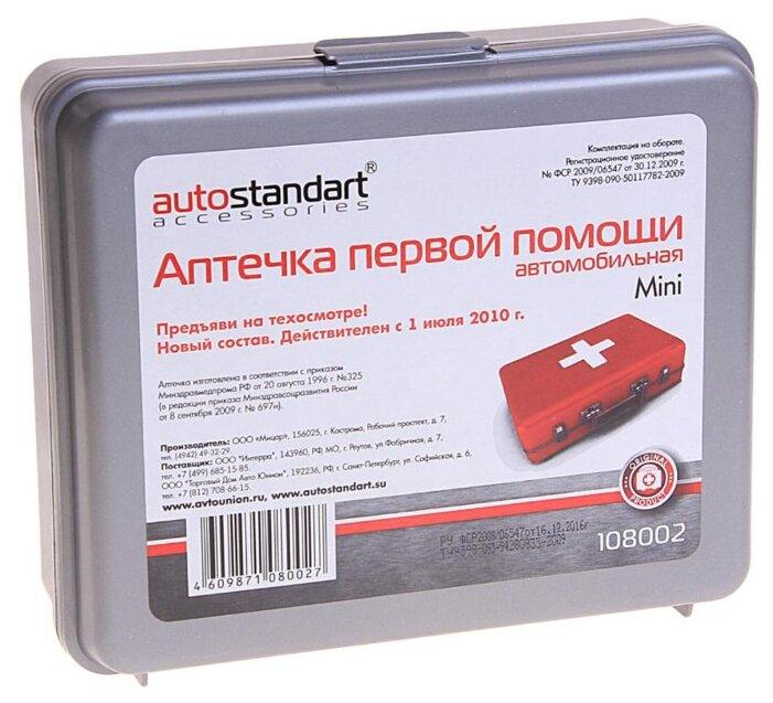 Аптечка автомобильная autostandart 108002