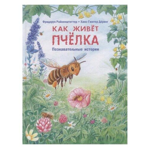 Купить Райхенштеттер Ф. Как живет пчелка , ЭНАС, Познавательная литература