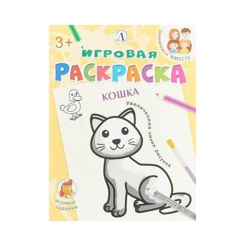 Фото - Детская литература Игровая раскраска. Кошка техническая литература