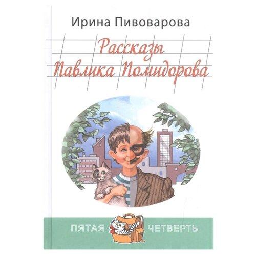 Пивоварова И. Рассказы Павлика ПомидороваДетская художественная литература<br>