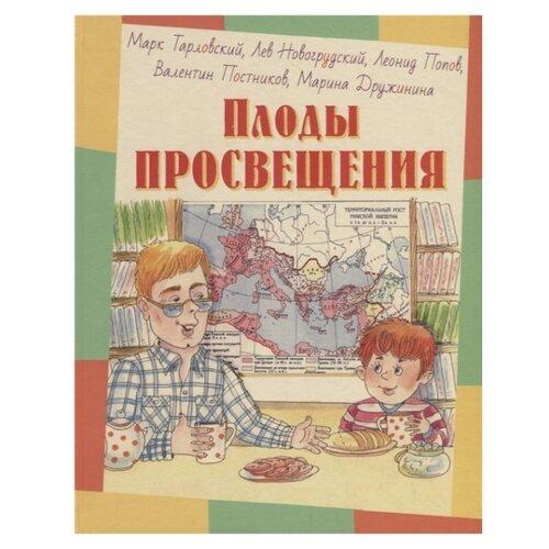 Купить Плоды просвещения, ЭНАС, Детская художественная литература