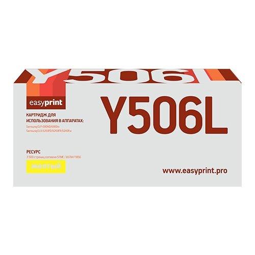 Фото - Картридж EasyPrint LS-Y506L, совместимый картридж easyprint ls c406 совместимый