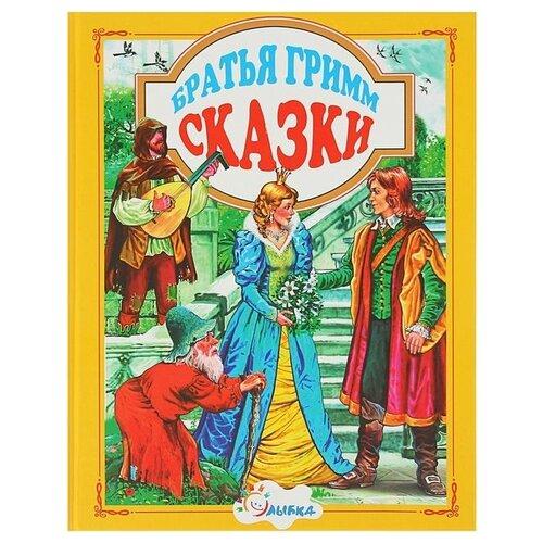 Купить Гримм Я. Сказки братьев Гримм , Улыбка, Детская художественная литература