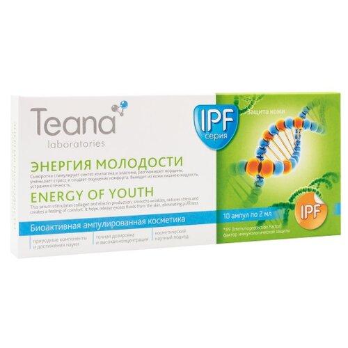 Teana Сыворотка для лица Энергия молодости, 2 мл (10 шт.) сыворотка скульптор для лица teana n3 эликсир молодости 10х2 мл