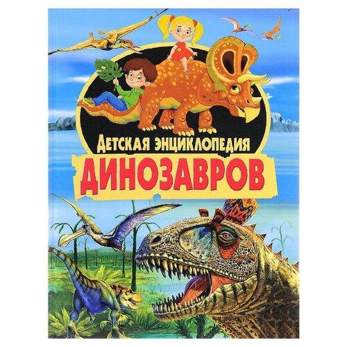 Детская энциклопедия динозавров краткая энциклопедия фермера владис