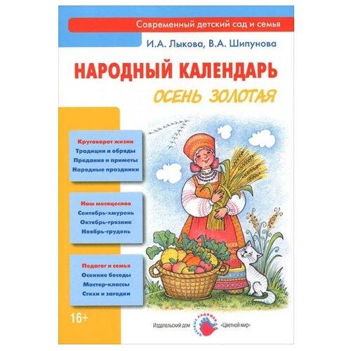 Купить Лыкова И. А., Шипунова В. А. Народный календарь. Осень золотая , Цветной мир, Книги для родителей
