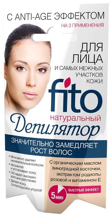 Fito косметик Депилятор для лица и самых нежных участков кожи с Anti-Age эффектом