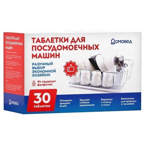 Домовед таблетки для посудомоечной машины, 30 шт.