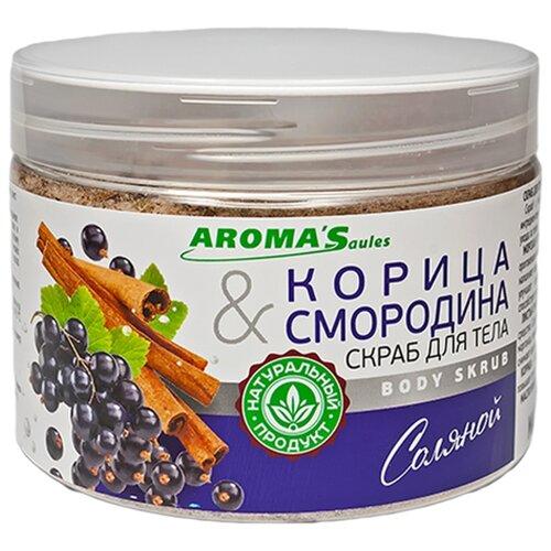 AROMA'Saules Соляной скраб для тела Корица & Смородина, 350 г