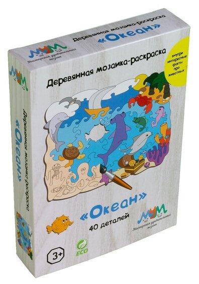 Пазл МУМ раскраска Океан (24.40.1), 40 дет.