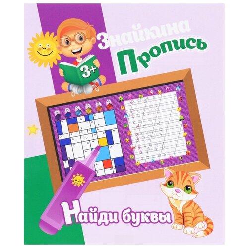 Купить Добрева К.В. Знайкина пропись. Найди буквы , ПринтБук, Учебные пособия