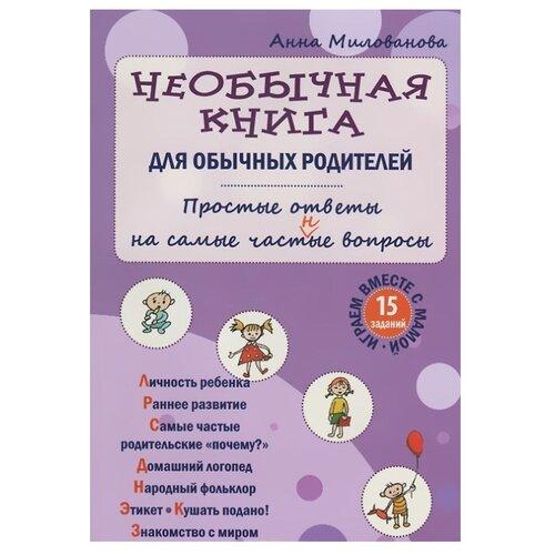 Купить Милованова А. В. Необычная книга для обычных родителей , Мир и Образование, Книги для родителей