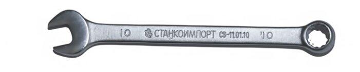 СТАНКОИМПОРТ ключ комбинированный 10 мм CS-11.01.10