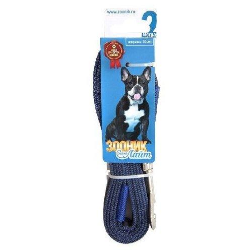 поводок нейлоновый каскад классика с латексной нитью двухсторонний 20 мм х 1 2 м Поводок для собак Зооник капроновый с латексной нитью Лайт синий 2 м 20 мм