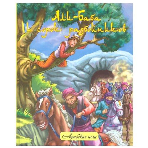 Купить Арабские ночи. Али-Баба и сорок разбойников: народные арабские сказки, Феникс, Детская художественная литература