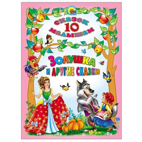 Купить 10 сказок малышам. Золушка и другие сказки, Проф-Пресс, Детская художественная литература