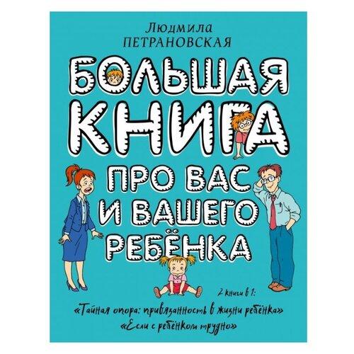Купить Петрановская Л.В. Большая книга про вас и вашего ребенка , Времена, Книги для родителей