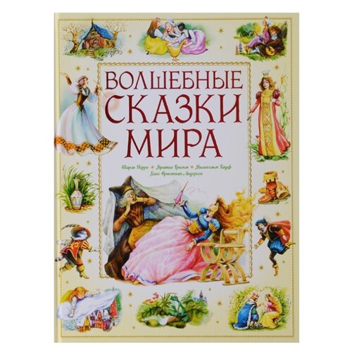Купить Волшебные сказки мира, Machaon, Детская художественная литература