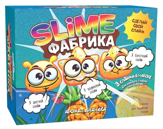 Набор Инновации для детей Slime Фабрика аромат ананаса