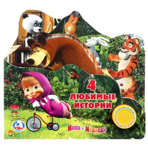 Купить Маша и Медведь. 4 любимые истории, Умка, Детская художественная литература