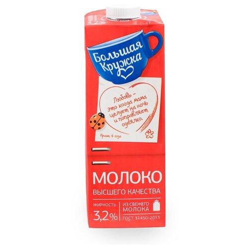 Молоко Большая Кружка ультрапастеризованное 3.2%, 0.98 кг цена 2017