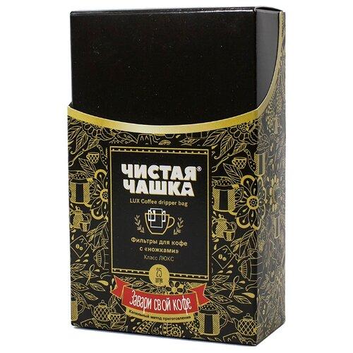 Фильтр-пакеты для заваривания Чистая Чашка 1801 25 шт. белый