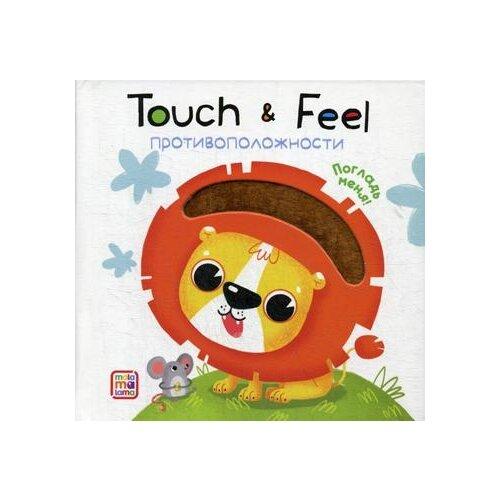 Купить Противоположности, ХГМ ГРУПП, Книги для малышей
