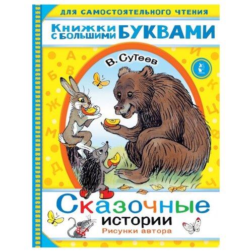 Купить Сутеев В.Г. Сказочные истории , Малыш, Детская художественная литература