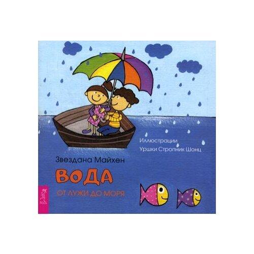 Купить Майхен Звездана Вода: от лужи до моря , Весь, Книги для малышей