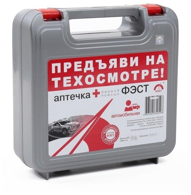 Аптечка автомобильная ФЭСТ первой помощи