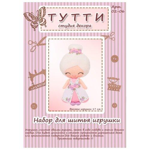 Купить Тутти Набор для шитья игрушки из фетра Принцесса Бэлла (02-06), Изготовление кукол и игрушек